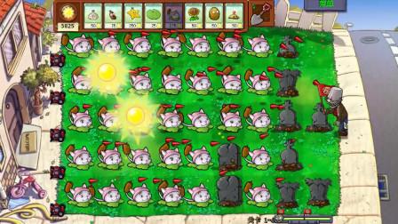 植物大战僵尸超级修改版04:我在草地上种了一堆猫尾草吓死你