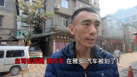 临沂小伙自驾去西藏,出发第15天,车子在雅安被一辆红色的车划了