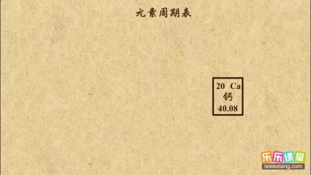初中化学九年级上册 元素周期表简介及元素周期表提供的信息