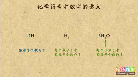 初中化学九年级上册 化学符号及周边数字的意义