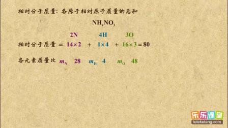 初中化学九年级上册  有关相对分子质量的计算