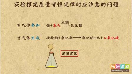 初中化学九年级上册 实验探究质量守恒定律时应注意的问题