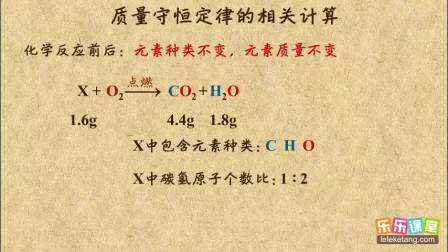 初中化学九年级上册 质量守恒定律的相关计算