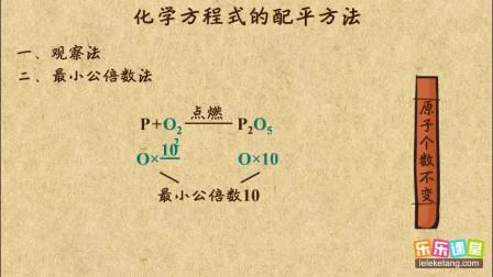 初中化学九年级上册 化学方程式的配平方法