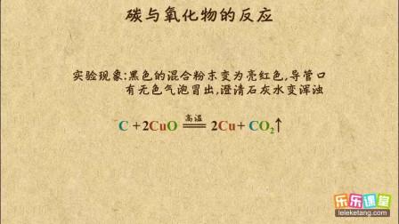 初中化学九年级上册 碳与某些氧化物的反应