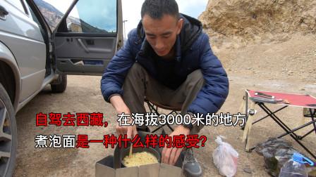 自驾去西藏第16天,在海拔3000米的地方煮泡面,是一种怎样的感受