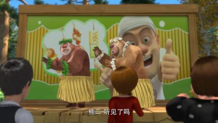 熊出没之探险日记2   森林烧烤表演秀