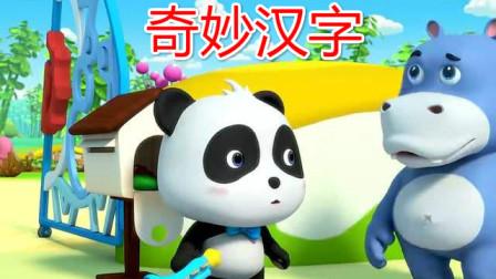 奇妙汉字家园06 宝宝学习中国汉字