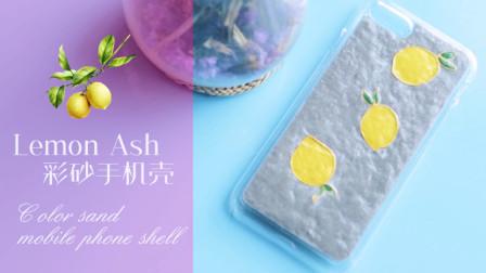DIY柠檬精手机壳,用传统手艺打造时尚潮流