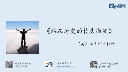 【普通话水平测试60篇精讲课程】作品55《站在历史的枝头微笑》