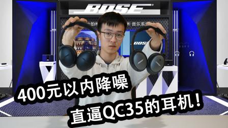 400元的降噪耳机降噪直逼BOSE QC35? BOSE QC 25对比测试 90后科技说