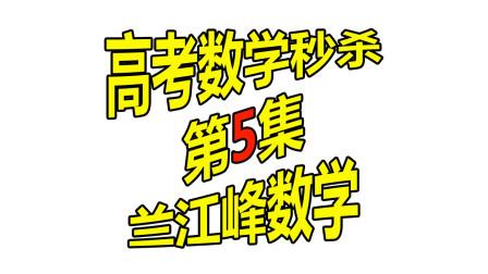 高考数学秒杀5 兰江峰数学 2019高考数学