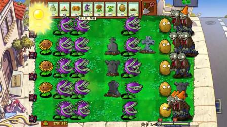 植物大战僵尸超级修改版06:食人花一口下去一大片僵尸就没了
