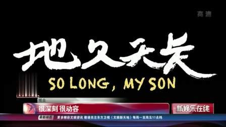 """王景春携《地久天长》回母校! 老师同学""""话家常"""" SMG新娱乐在线 20190322 高清版"""