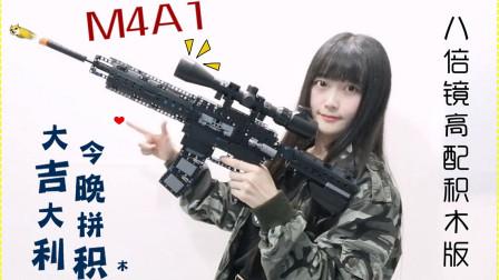 给积木M4A1安上倍镜是什么赶脚 双鹰玩具枪测评