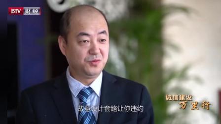"""第四届""""诚信北京""""315晚会——消费调查之""""套路贷"""""""