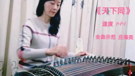 古筝庄海英弹奏《天下大同》,速度144