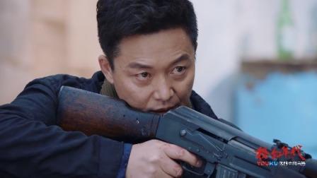 《橙红年代》【马思纯X陈伟霆CUT】47 聂万峰与刘子光上演生死对决,结局真的不敢想