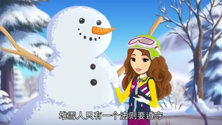 乐高美少女旅行记 _48 雪上旅程