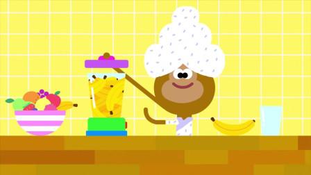 《嗨道奇第二季》顽皮的猴子来捣乱,太讨厌了
