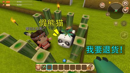 迷你世界:妮妮你还我100颗钻石,你的熊猫是假的,它不会吃竹子