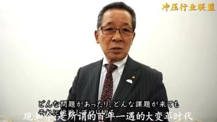 丰田副社长在冲压车间的一天