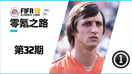 """【一球】FIFA19 零氪之路/征召 #32 """"克鲁伊夫"""""""