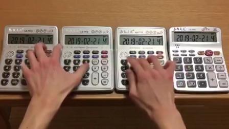 看音乐大神如何用四台计算器演奏《千本樱》,竟这么好听!