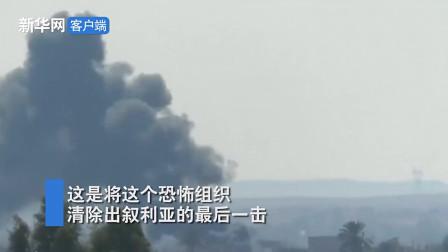 激烈!叙民主军进攻IS最后据点 爆炸现场火光冲天