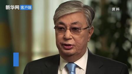 纳扎尔巴耶夫宣布辞去哈总统职务 俄媒:代理总统是个汉学家