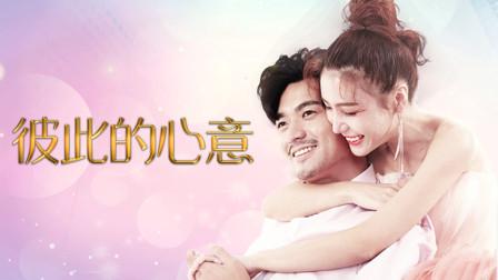 《彼此的心意》连续剧总预告  3.28爱奇艺上线