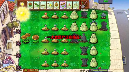 植物大战僵尸超级修改版08:窝瓜种在墓碑上惊不惊喜?