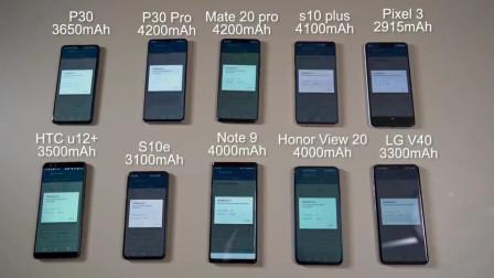 华为P30 Pro续航能力实测,多款安卓手机续航能力对比
