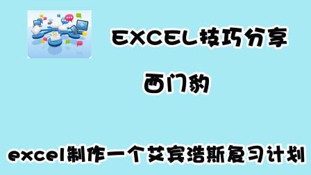 办公软件技巧分享excel和wps教程分享制作一个艾宾浩斯复习计划表背单词利器