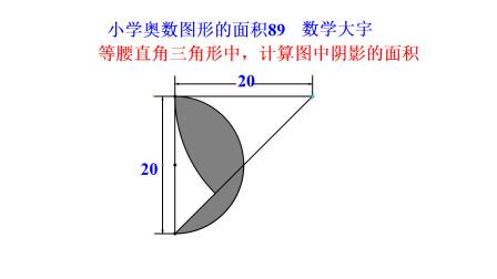 小学奥数图形的面积89