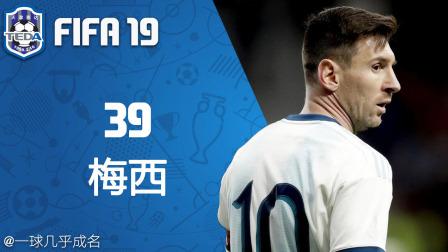 """【一球】FIFA19 天津泰达经理生涯 #39 """"梅西在英超"""""""