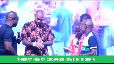 阿森纳传奇亨利现身尼日利亚,现场被封为国王!