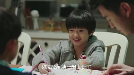 我的前半生:凌玲儿子瞧不起子君就是买鞋的,两孩子大吵起来!