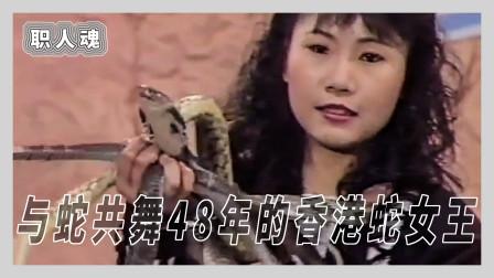 """与蛇共舞48年的""""香港蛇女王"""""""