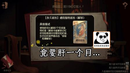 第五人格:蓝皮兑换卡要肝一个月才能获得?玩家:太坑了吧!