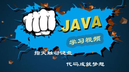 011-Java学习视频-编写第一个Java程序