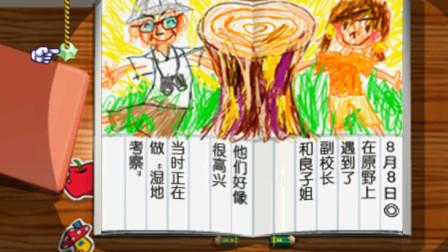 psp我的假期中文版8月8日 看烟花 校长和大姐姐湿地考察