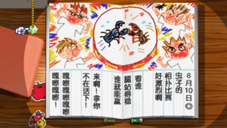 psp我的假期中文版8月10日 牵牛花开了 逗虫子