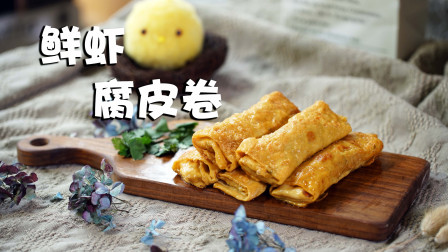 外酥里嫩,咬下去超Q弹的鲜虾腐竹卷, 在家也可以做呦~