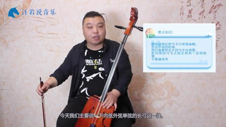 马头琴技巧:马头琴内弦外弦单弦的长弓知识