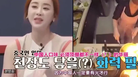 嫌弃韩国儿媳咸素媛手艺不行,东北婆婆小姑子自己上阵炒菜!