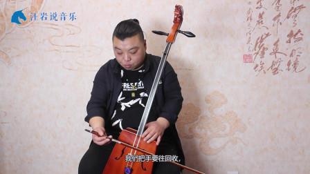马头琴技巧:马头琴的长弓练习与左手音阶的技巧