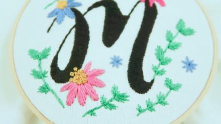 手工刺绣:漂亮的字母M绣花教程