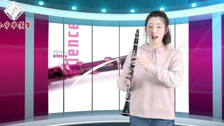 听小宇老师吹奏单簧管《小星星》中1155665的指法讲解