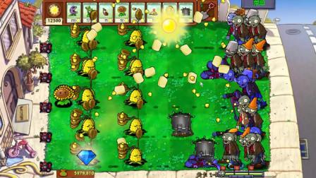 植物大战僵尸超级修改版09:冰冻玉米见过没有?